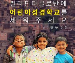 필리핀타클로반에 어린이성경학교를 세워주세요